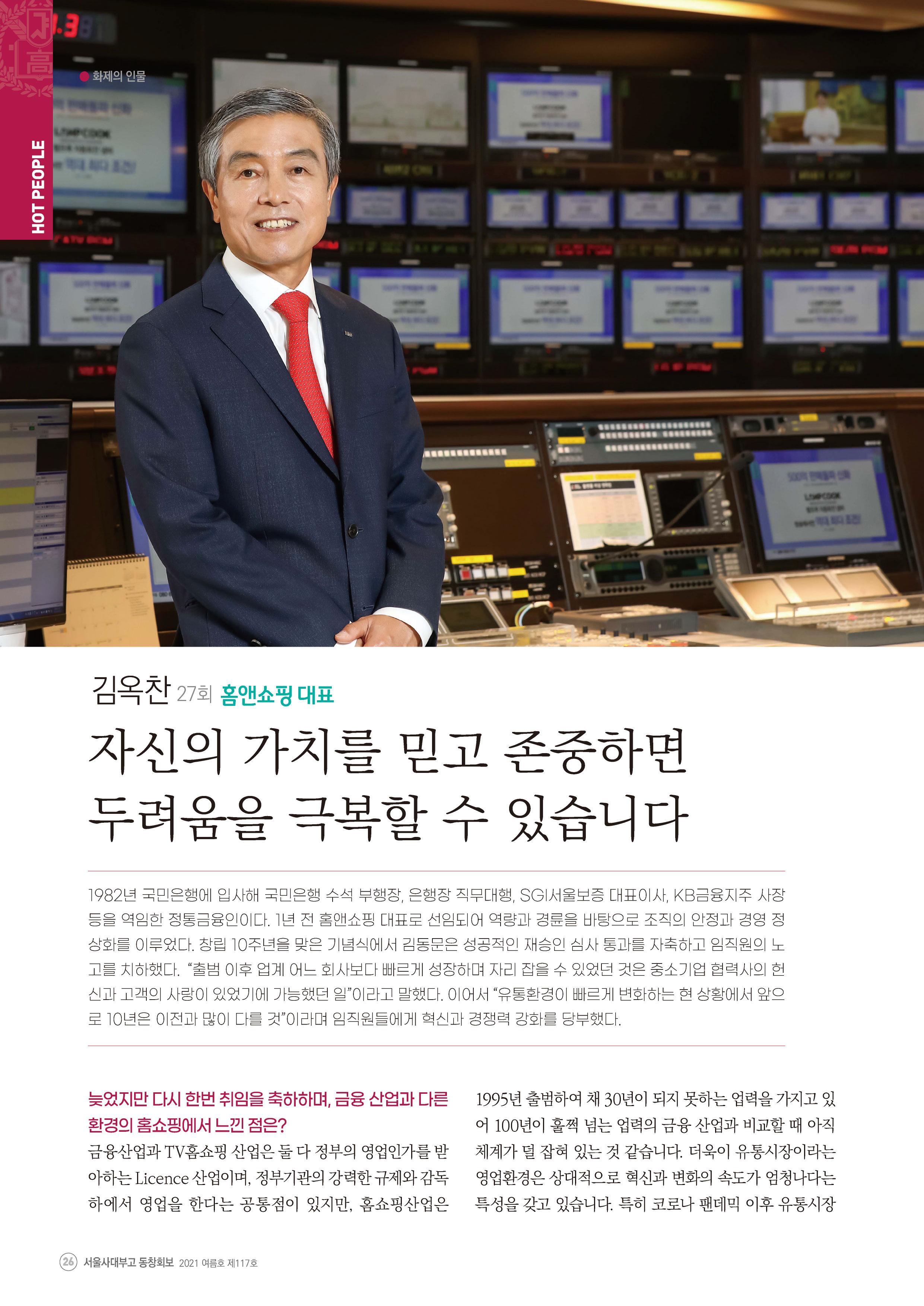 사대부고-동창회보-117ȣ-26.jpg