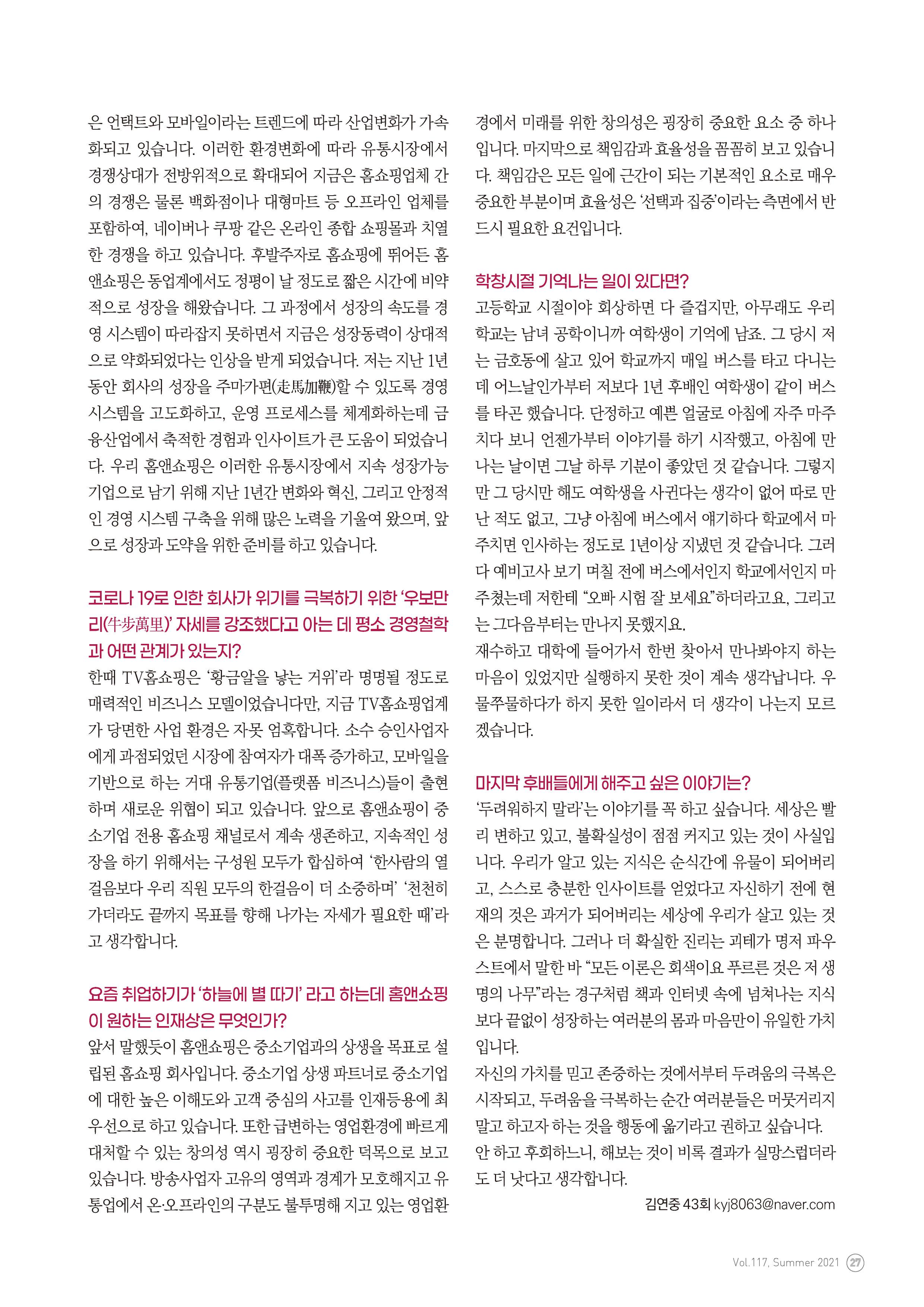 사대부고-동창회보-117ȣ-27.jpg