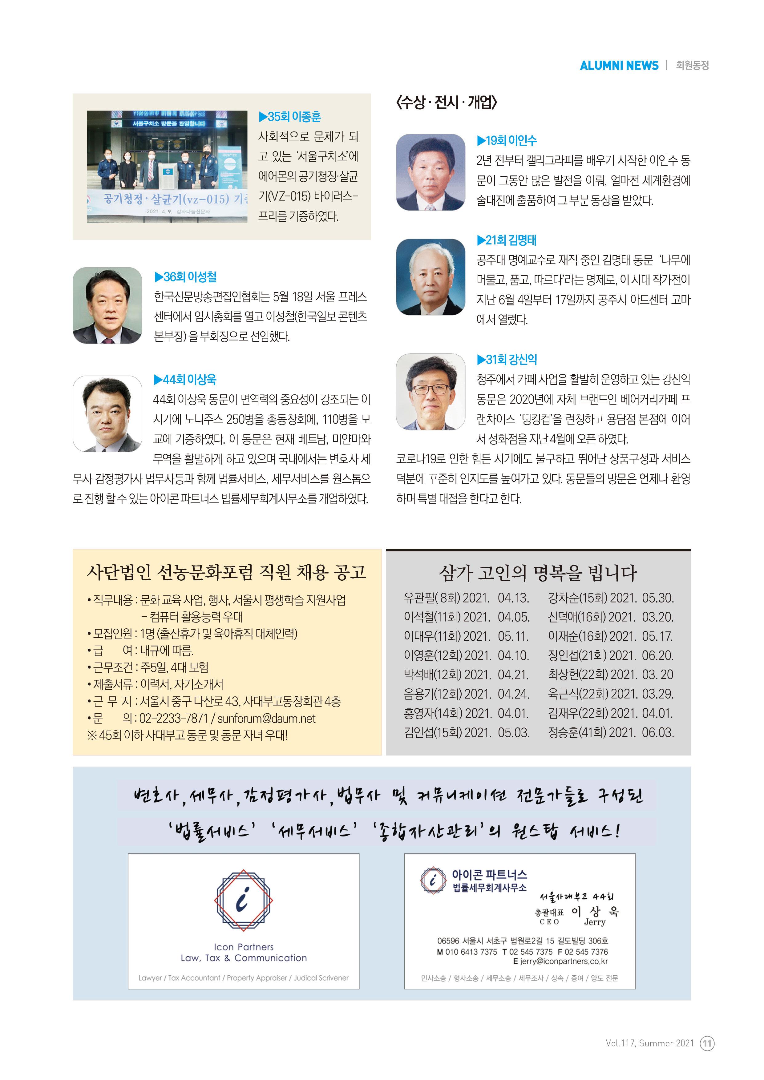 사대부고-동창회보-117ȣ-11.jpg