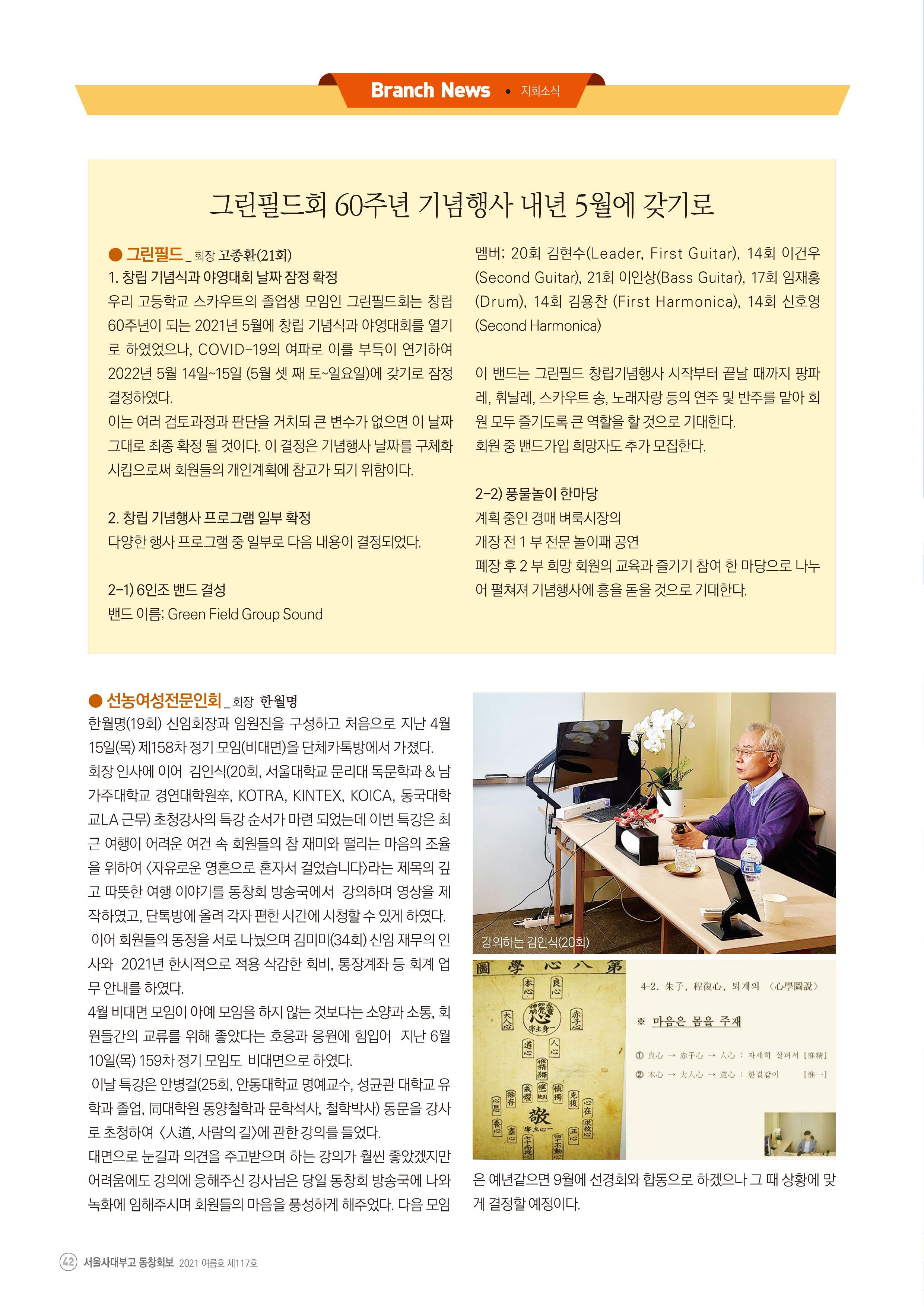 사대부고-동창회보-117ȣ-42.jpg