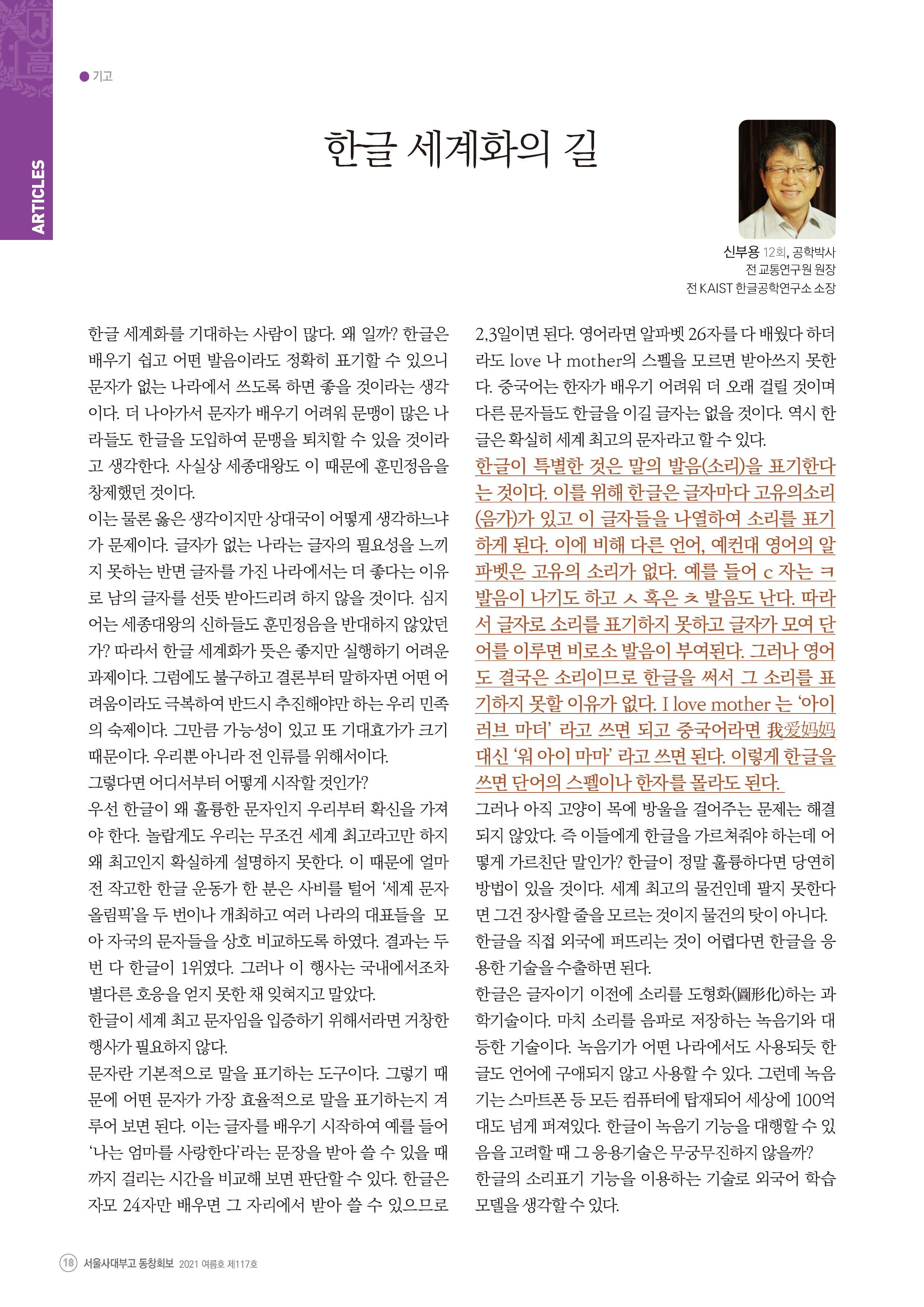 사대부고-동창회보-117ȣ-18.jpg