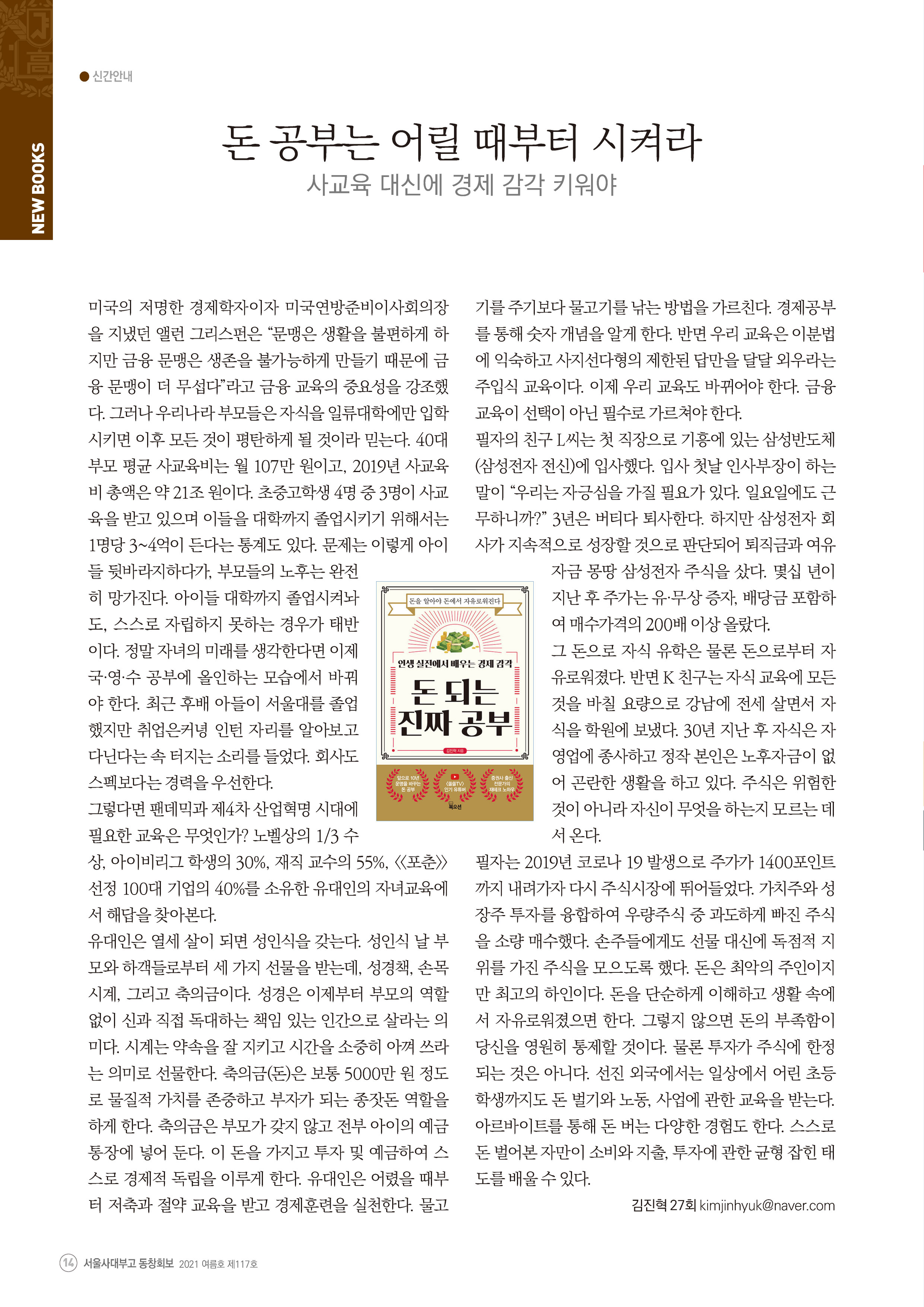 사대부고-동창회보-117ȣ-14.jpg