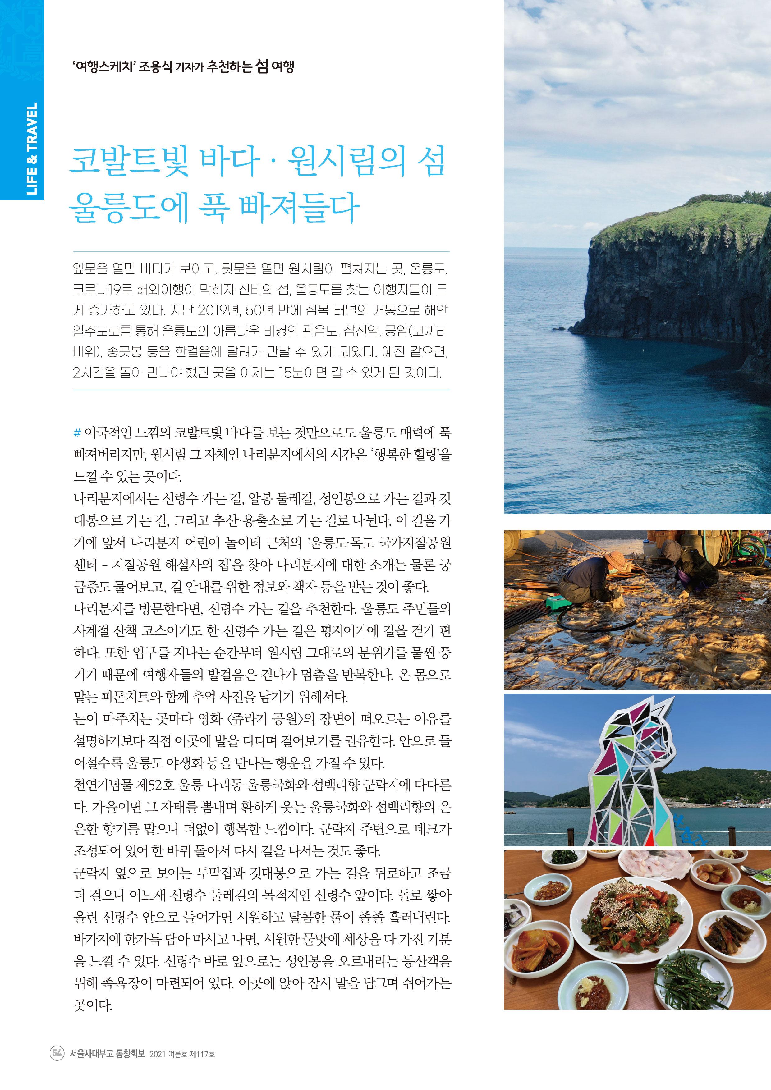 사대부고-동창회보-117ȣ-54.jpg