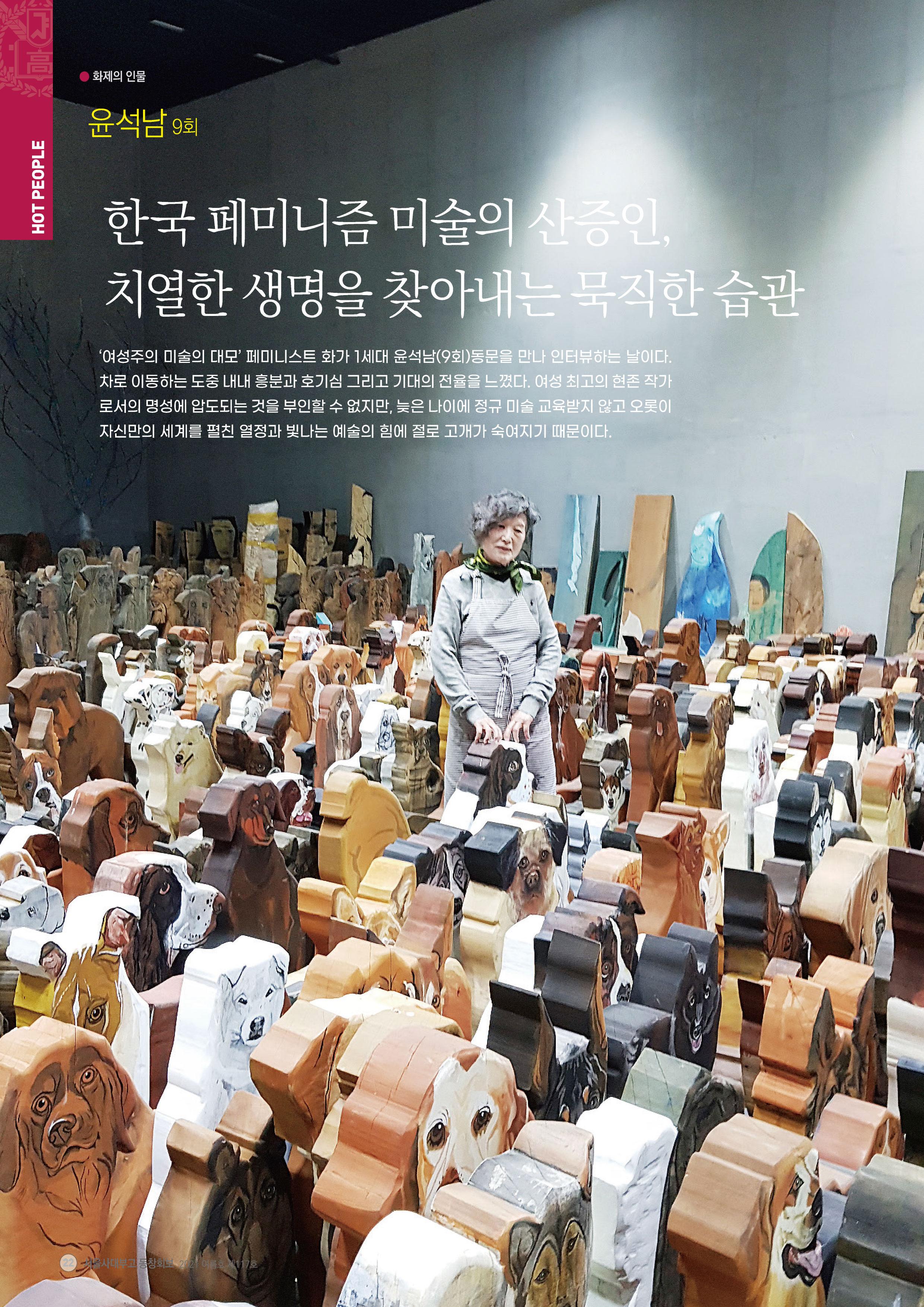 사대부고-동창회보-117ȣ-22.jpg