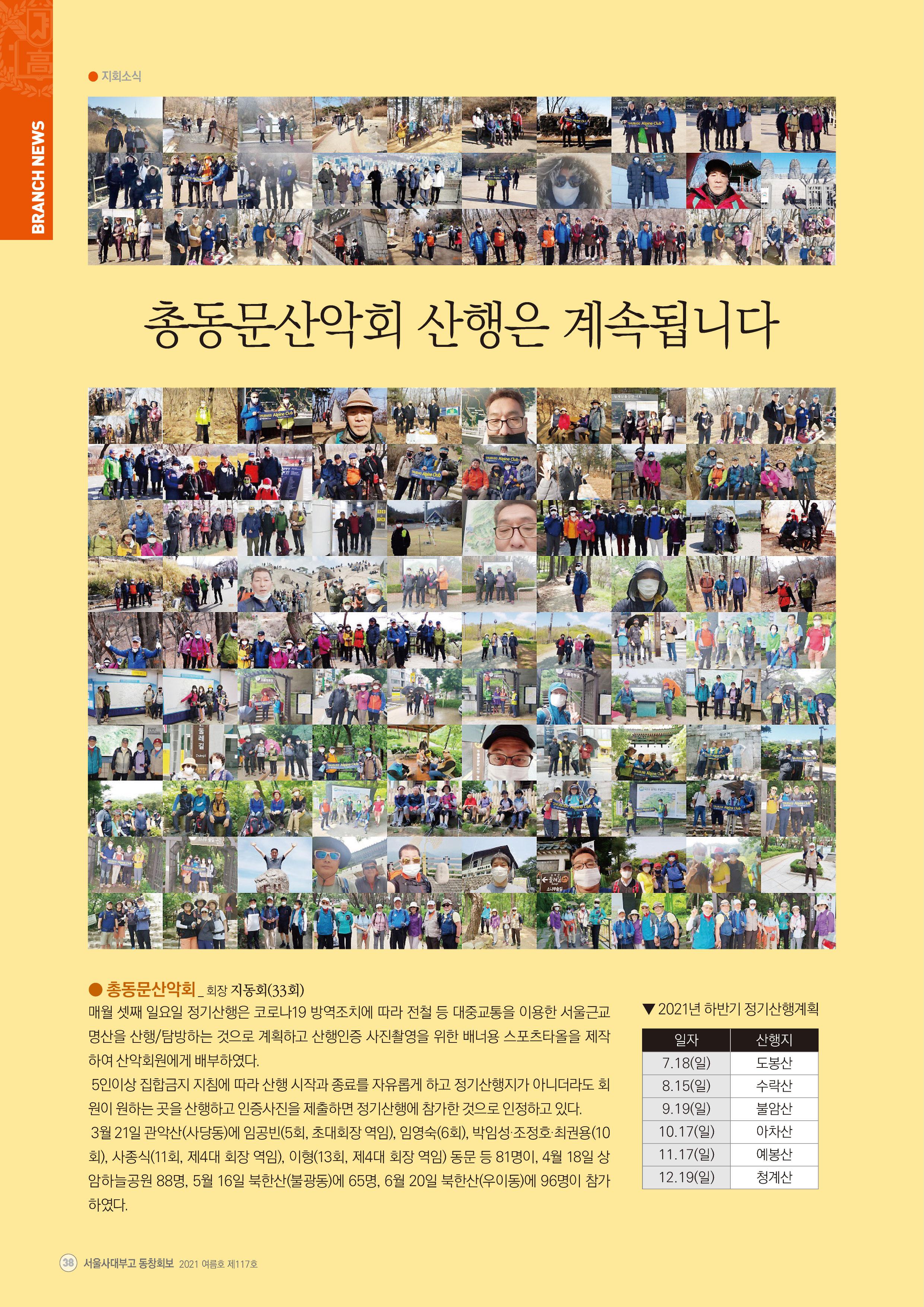 사대부고-동창회보-117ȣ-38.jpg