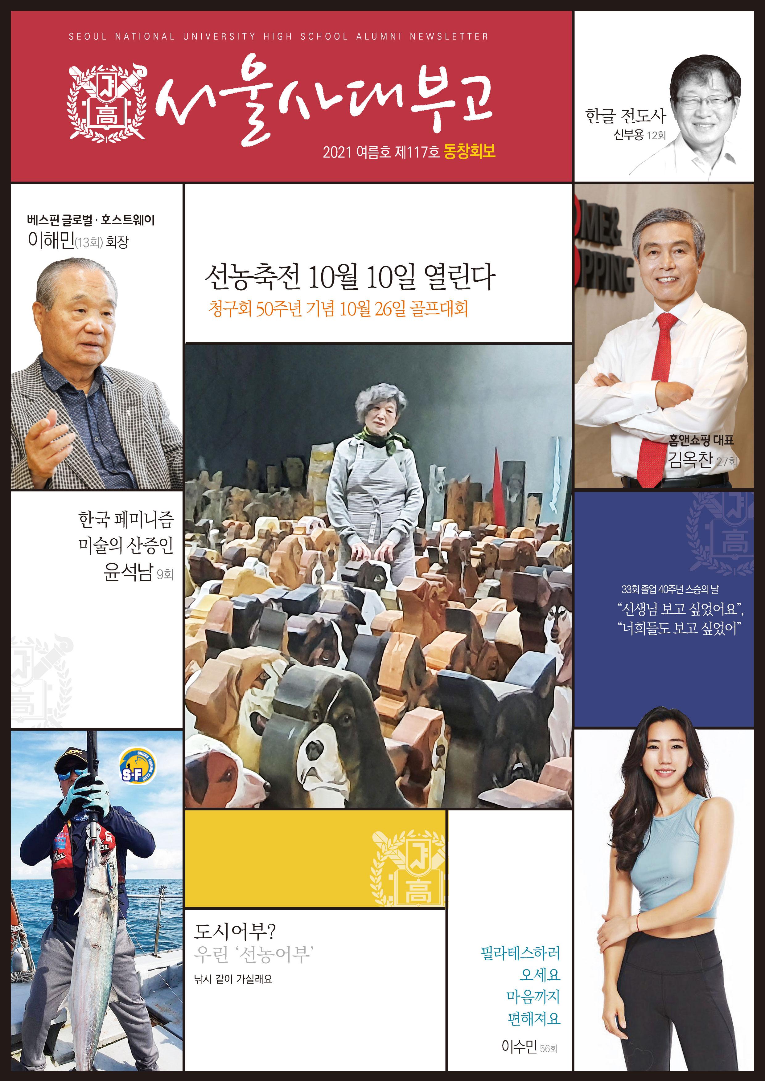 사대부고-동창회보-117ȣ-1.jpg
