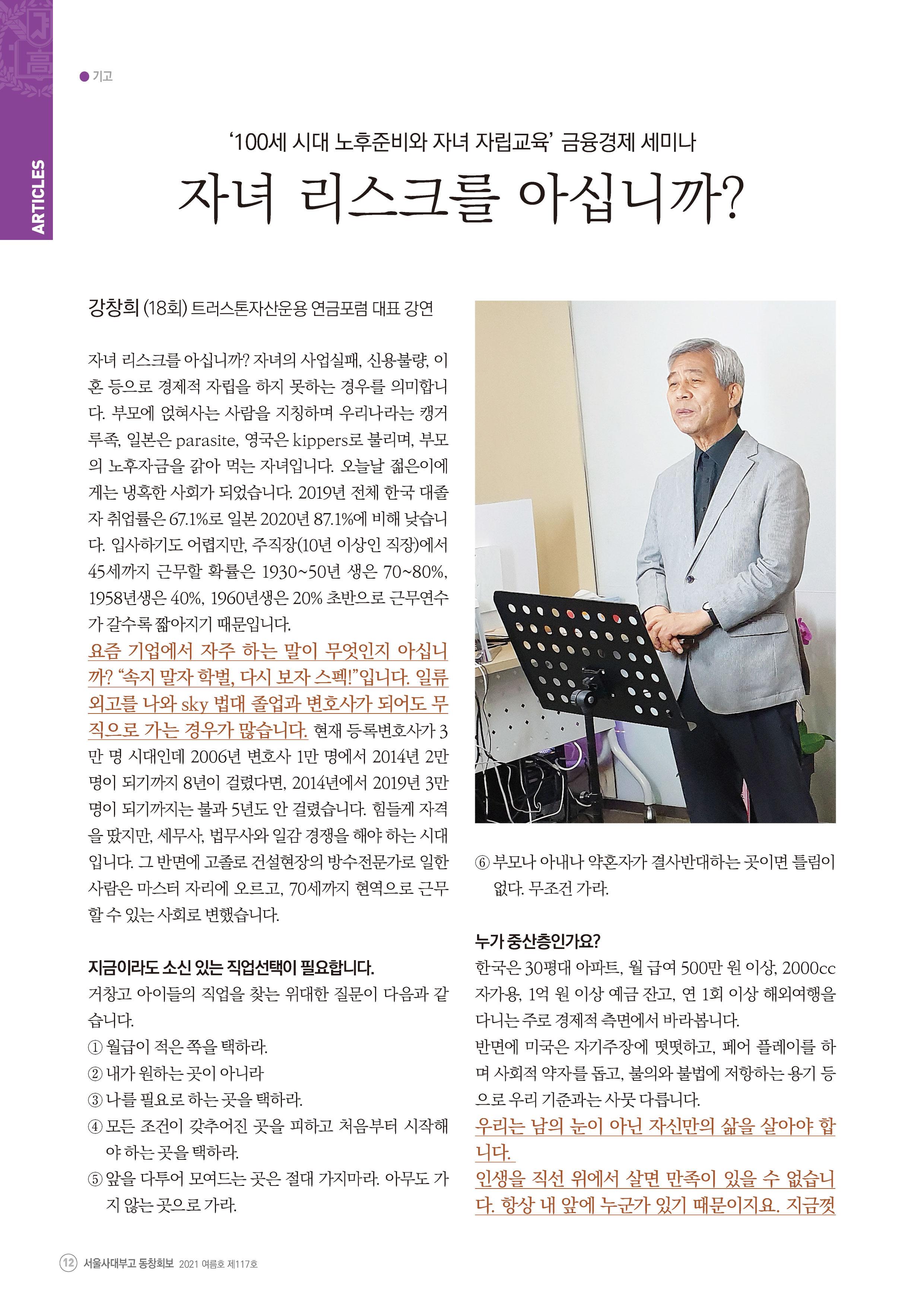사대부고-동창회보-117ȣ-12.jpg