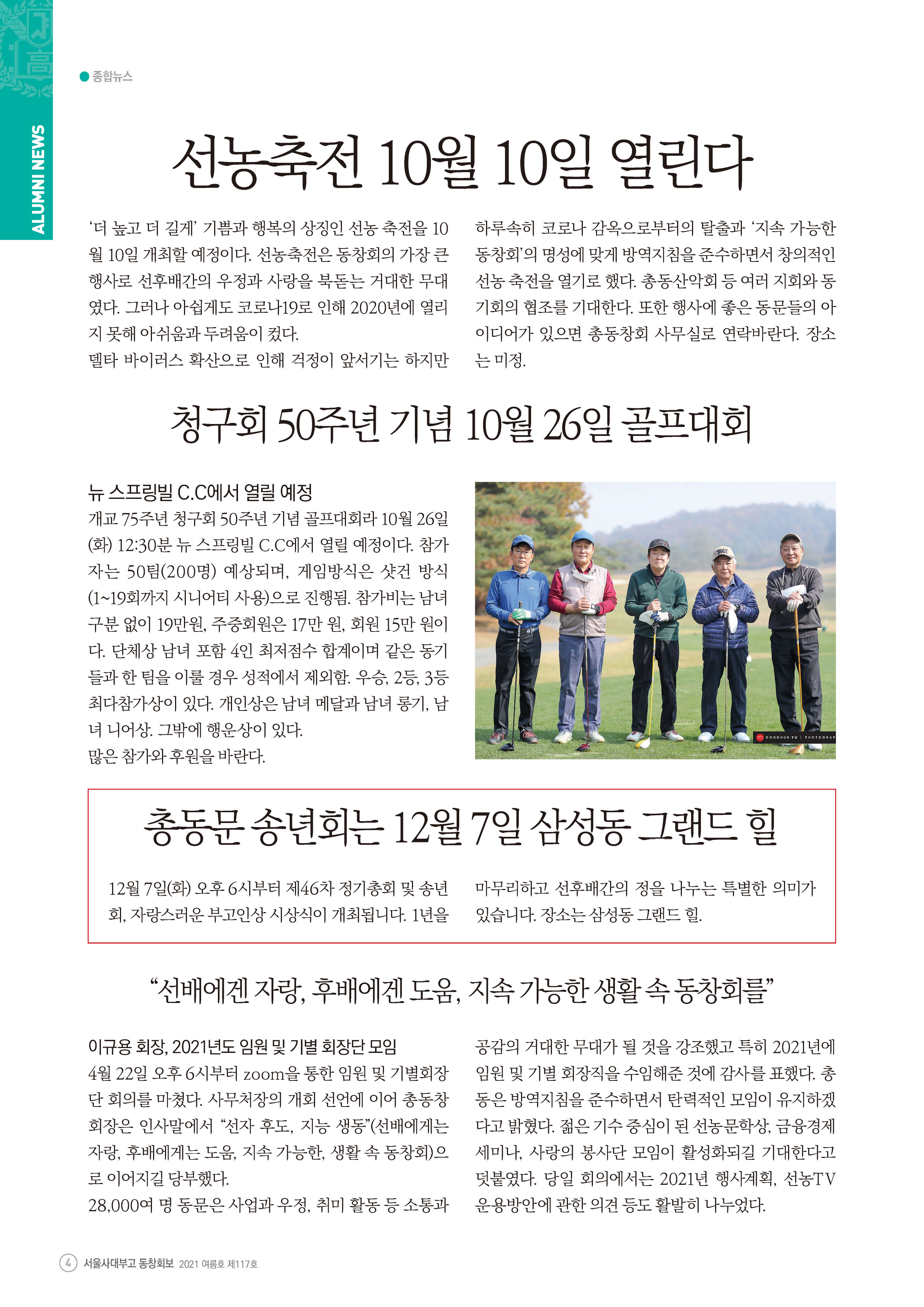 사대부고-동창회보-117ȣ-4.jpg