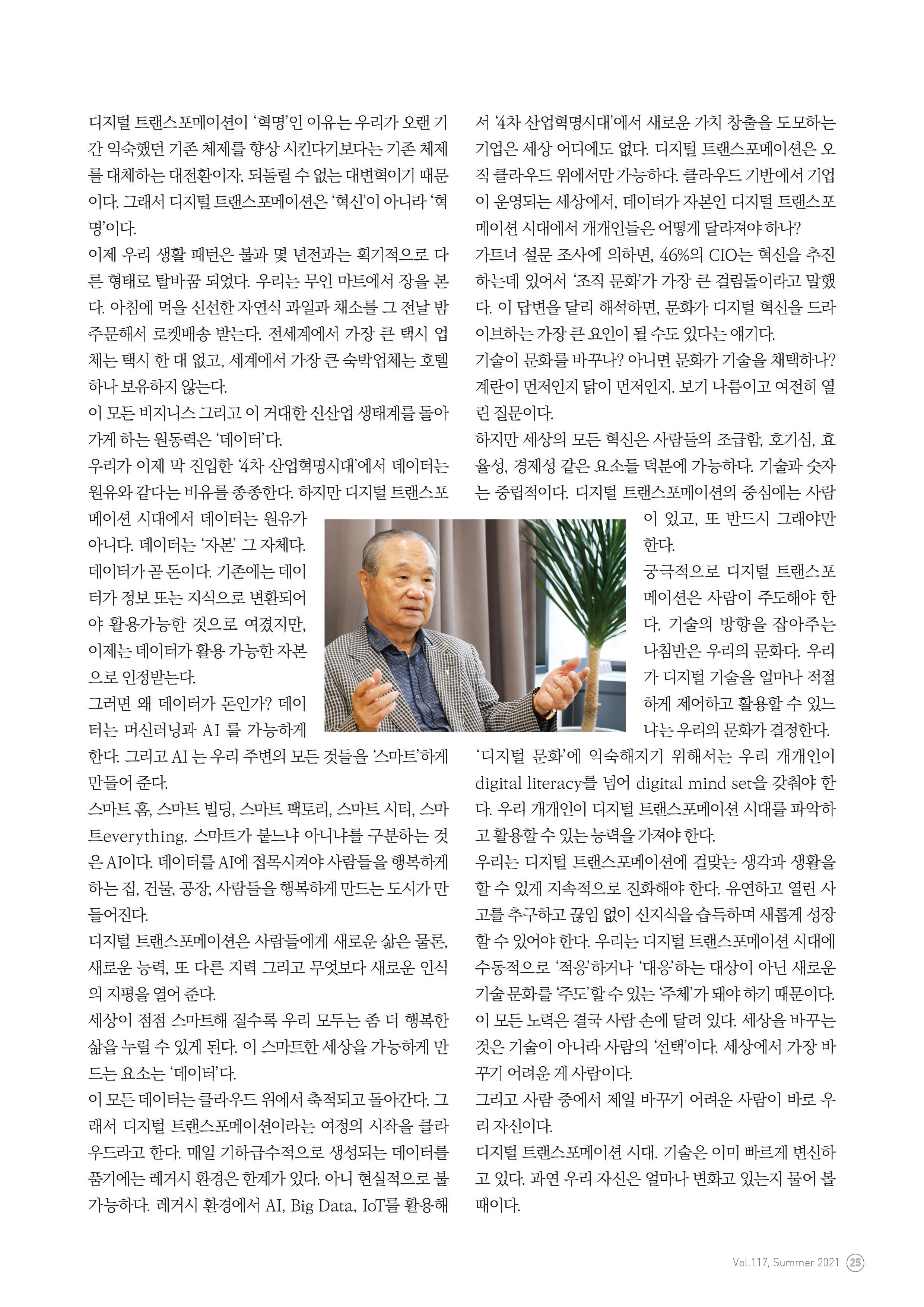 사대부고-동창회보-117ȣ-25.jpg