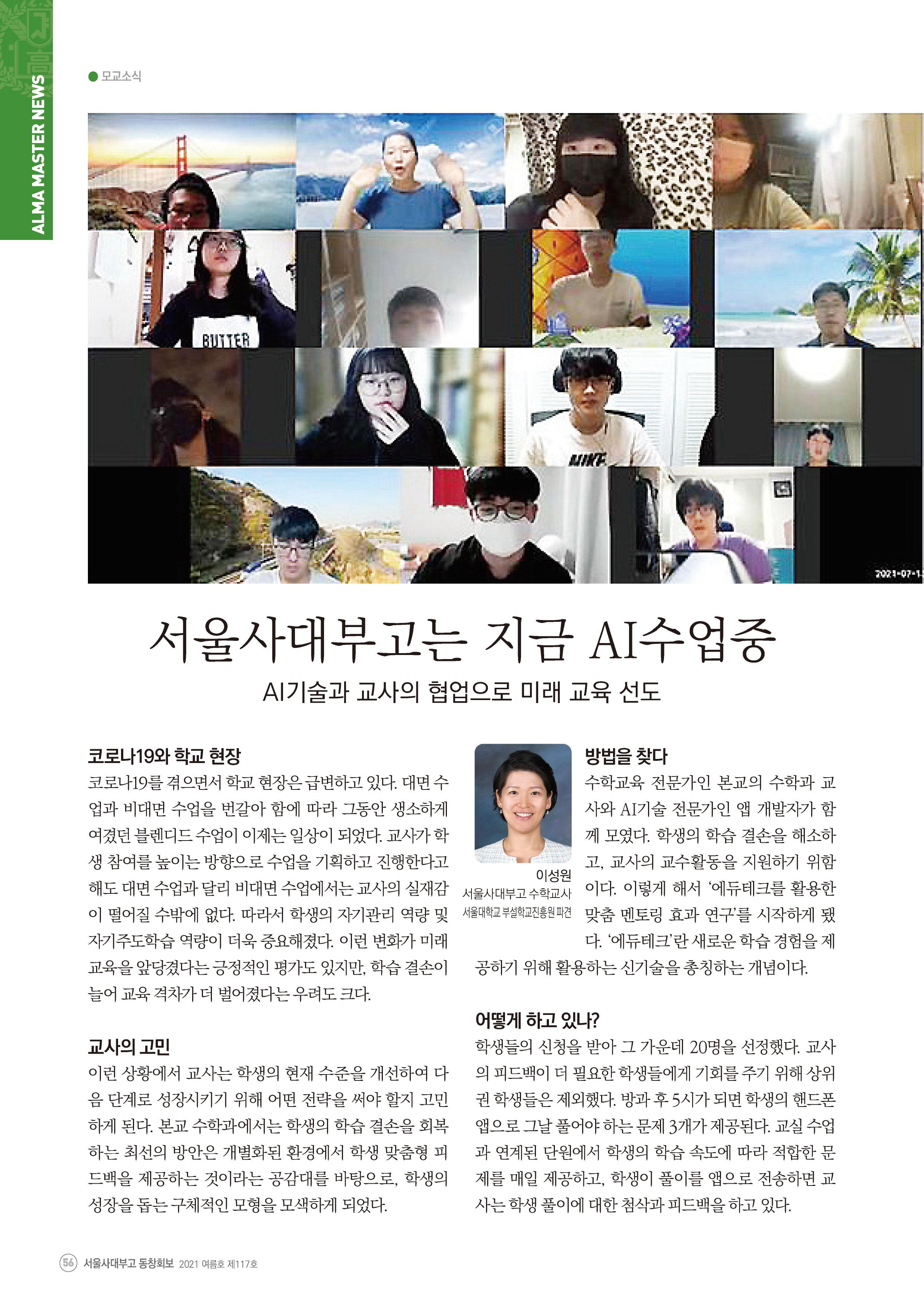 사대부고-동창회보-117ȣ-56.jpg