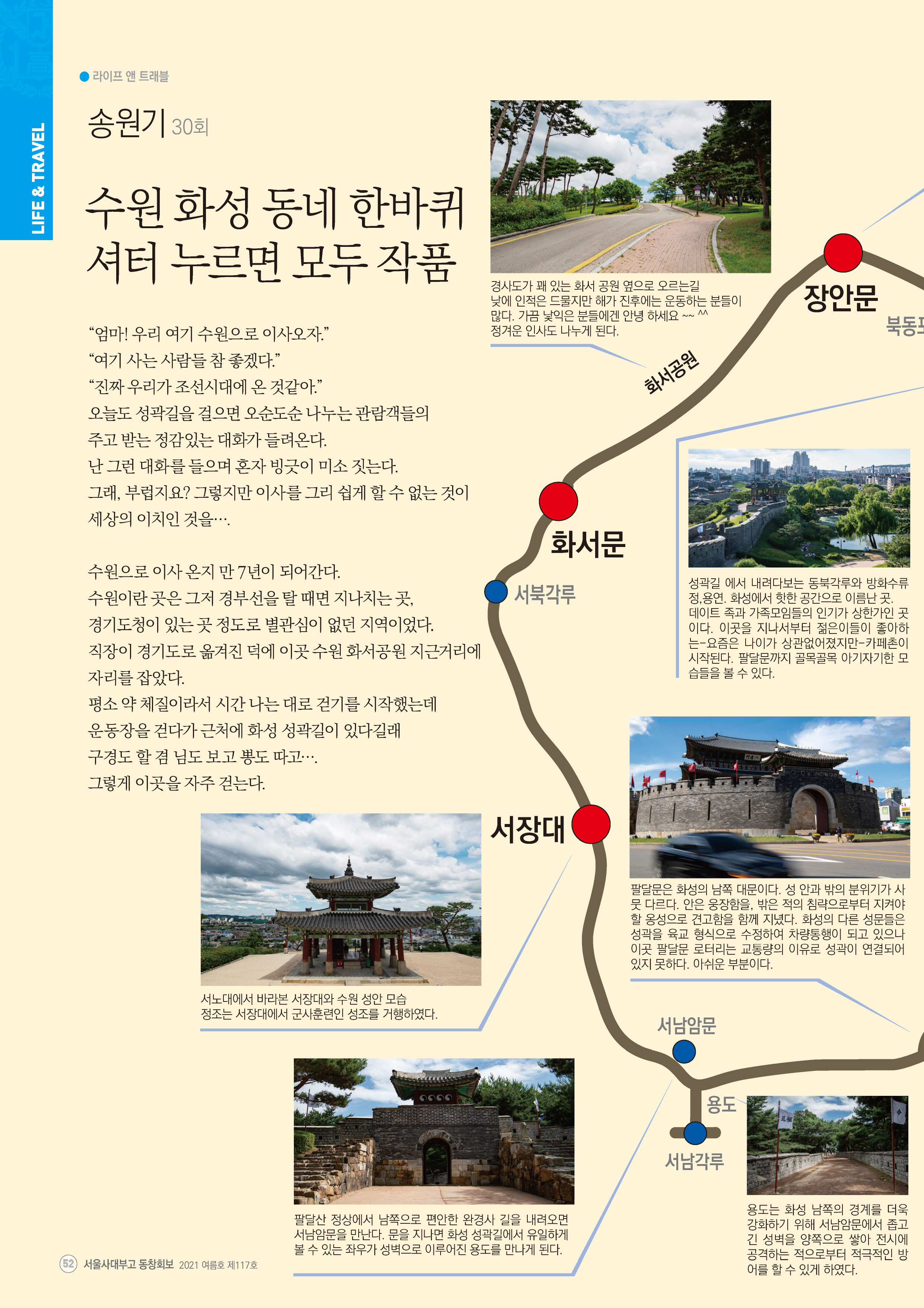 사대부고-동창회보-117ȣ-52.jpg