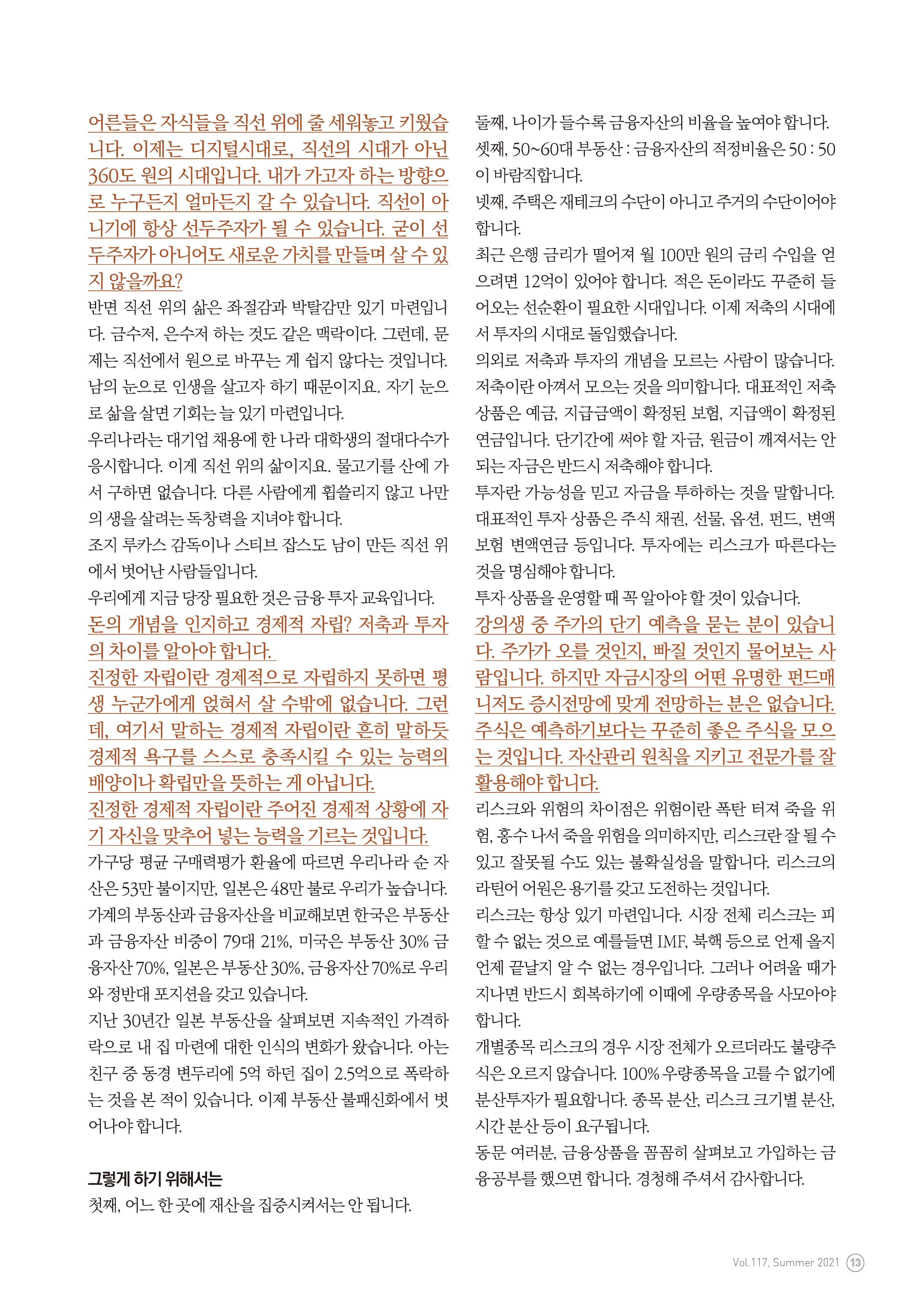 사대부고-동창회보-117ȣ-13.jpg