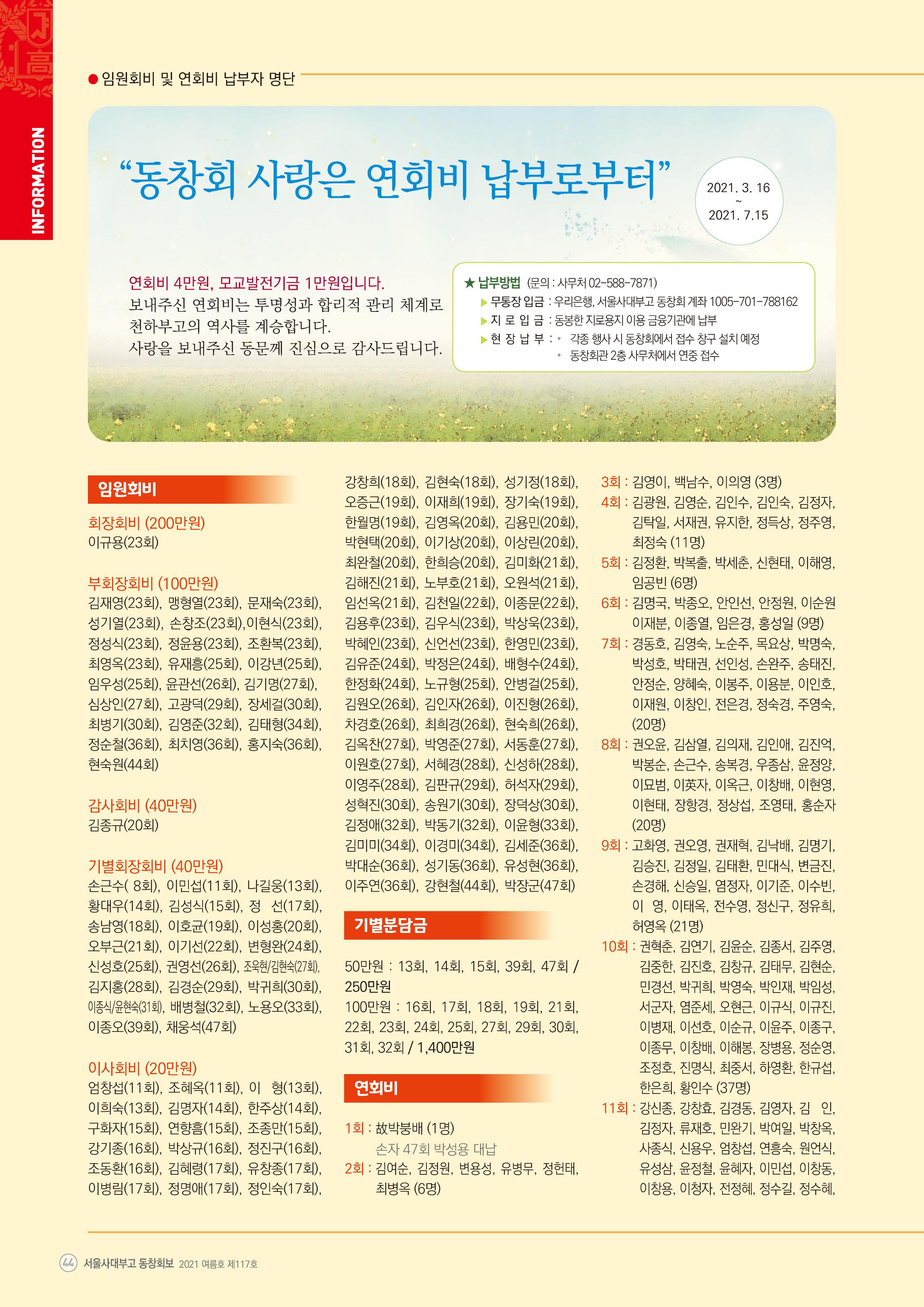 사대부고-동창회보-117ȣ-44.jpg