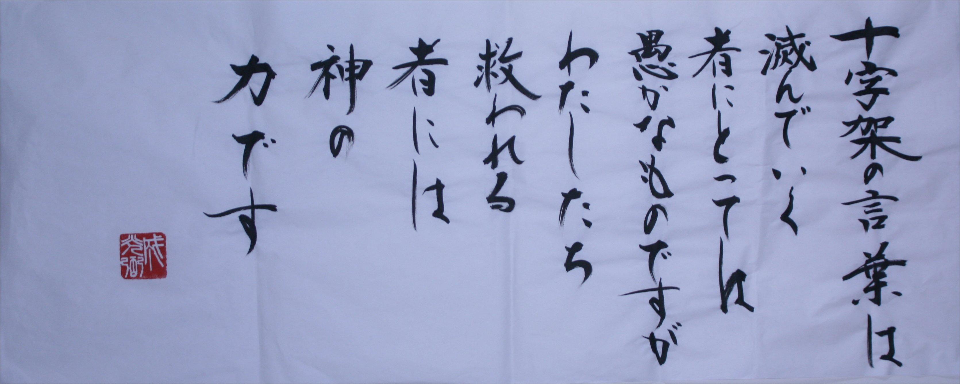 cross_calligraphy.jpg