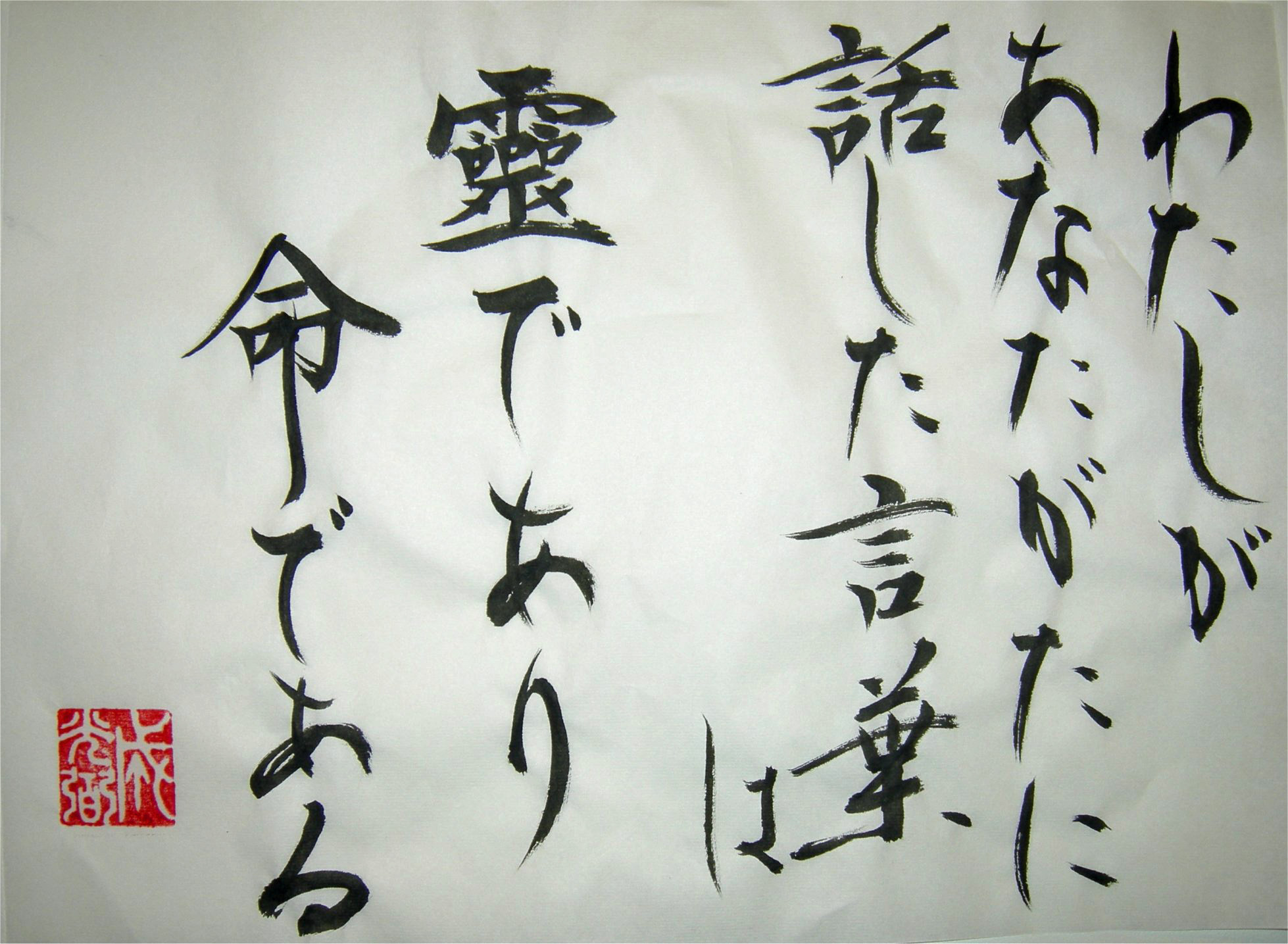 Sprit_japanese.jpg