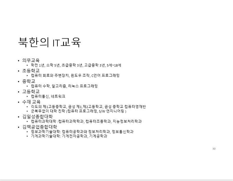 NK_IT_30.jpg
