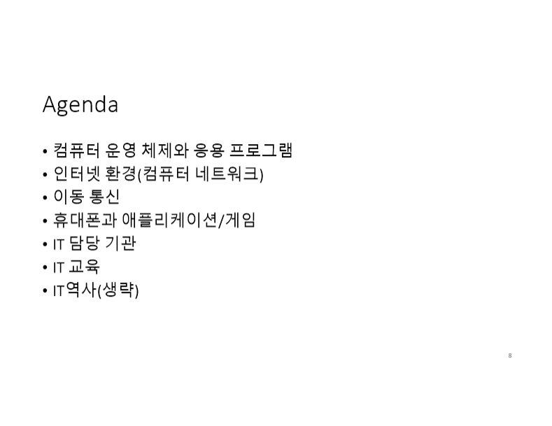 NK_IT_8.jpg
