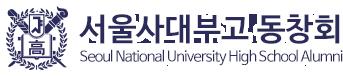 서울사대부고 총동창회