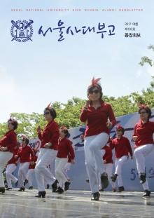 제103호 (2017년 여름)