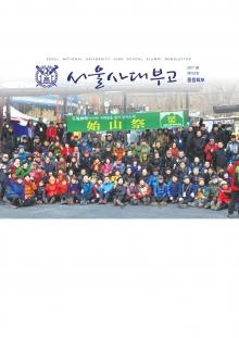제102호 (2017년 봄)